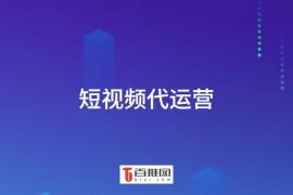 杭州短视频代运营 - 专业运营公司&团队服务支持