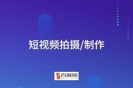 杭州短视频拍摄制作「服务/费用」(淘宝/产品/服装/电商/食品/珠宝等)