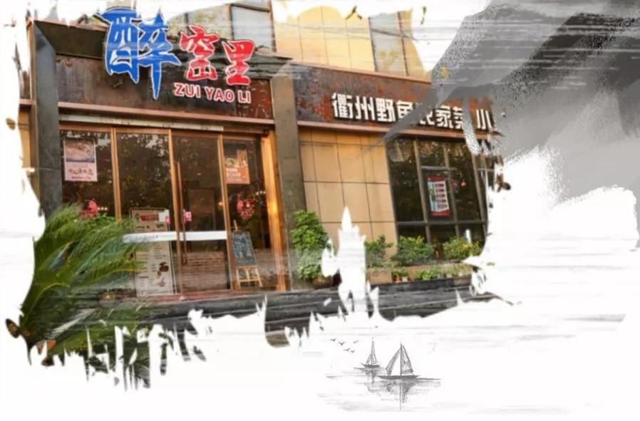 杭州舌尖上寻味,特色衢州土菜馆和杭州生活精选合作  第1张