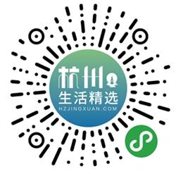 【商家入驻流程】杭城精选小程序  第2张