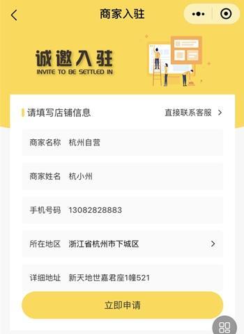 【商家入驻流程】杭城精选小程序  第6张