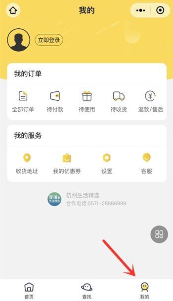 【商家入驻流程】杭城精选小程序  第3张