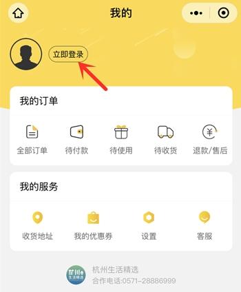 【商家入驻流程】杭城精选小程序  第4张