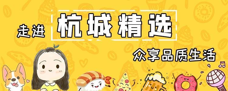 【商家入驻流程】杭城精选小程序  第1张