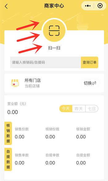 【商家中心,用户到店核销丨订单丨店员管理】杭城精选小程序  第4张