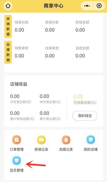 【商家中心,用户到店核销丨订单丨店员管理】杭城精选小程序  第5张