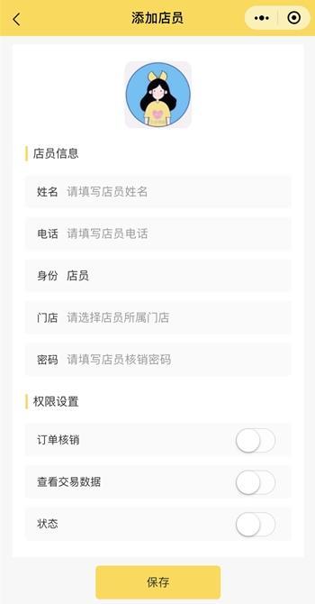 【商家中心,用户到店核销丨订单丨店员管理】杭城精选小程序  第7张