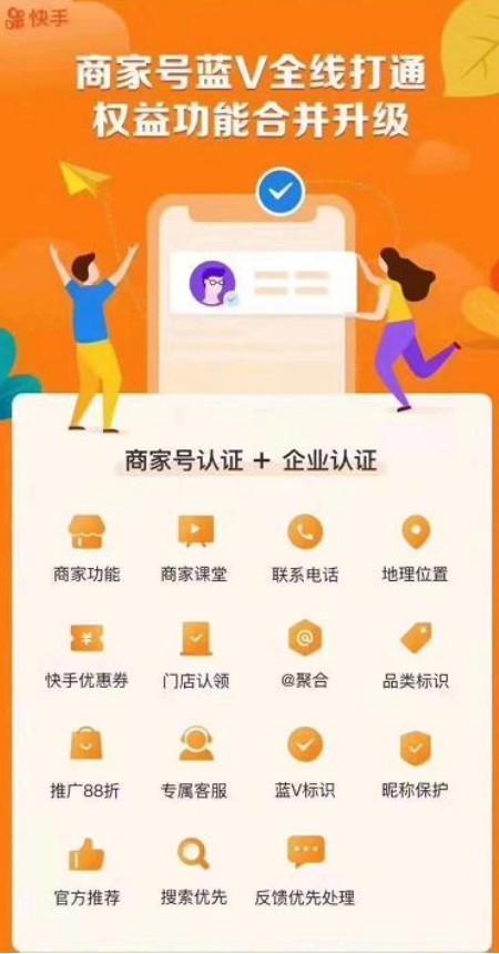 快手蓝V认证丨快手商家号认证丨开通   第2张