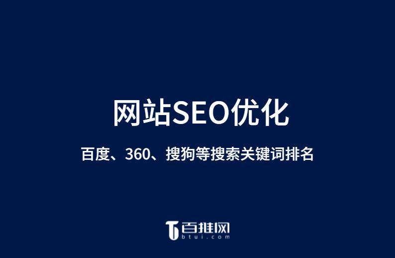 企业网站SEO优化服务(关键词排名优化)  第1张